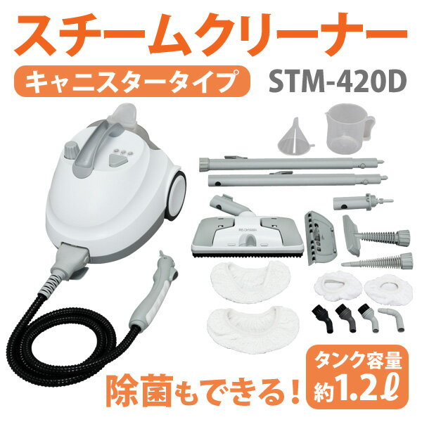 【5%OFFクーポン対象店】【送料無料】アイリスオーヤマ スチームクリーナー STM-420D ホワイト