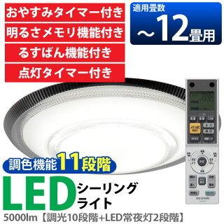 シーリングライト12畳12畳対応LEDシーリングライトC1シリーズ調色5000lmCL12DL-C1【送料無料アイリスオーヤマ天井照明連続調色/11段階調色連続調光/10段階調光新生活リビング1年保障高性能ライト】