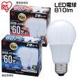 ショッピングLED あす楽対応 2個セット LED電球 送料無料 広配光タイプ 昼白色相当・電球色相当(810lm)LDA7N-G-6T22P・LDA8L-G-6T22P アイリスオーヤマ【2P05Dec15】