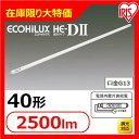 送料無料 【在庫限り】 直管LEDランプ ECOHiLUX HE-D2 LDG40S・WW/21/25/D アイリスオーヤマ