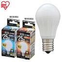 LED電球 E17 led電球 e17 230lm 25W相当 昼白色・電球色 LDA2N-G-E17-2T2・LDA2L-G-E17-2T2 アイリスオーヤマ...