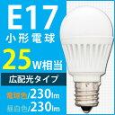 【アウトレット】LED電球 広配光タイプ 昼白色(230lm)LDA3N-G-E17-V3・電球色 (230lm)LDA3L-G-E17-V3led電球 e17...