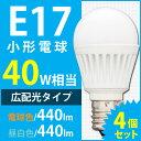 【アウトレット】LED電球 同色4個セット 小形LED電球 広配光 LDA5N-G-E17-V3-4P・LDA5L-G-E17-V3-4Pled電球 e17 電...
