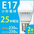 ショッピングLED あす楽対応 LED電球 ミニクリプトンタイプ E17口金 25W相当 E17 230lm LDA2N-H-E17-2T1・LDA2L-H-E17-2T1 昼白色・電球色 2.3Wled電球 e17 電球色 昼白色 小型電球 アイリスオーヤマ ledランプ ledライト