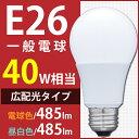 あす楽対応 led電球 e26 40W【光が広がるタイプ(広配光)】【E26口金】【40W相当】LED電球 485lm LDA4N-G-4T2・LDA5L-G-4T2・昼白色・電球色 アイリスオーヤマ トイレ 玄関 廊下 脱衣所