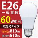 あす楽対応 led電球 e26 60W 光が広がるタイプ(広配光) E26口金 60W相当 LED電球 810lm LDA7N-G-6T2・LDA8L-G-6T2・昼白色・電球色 アイリスオーヤマ