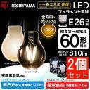 【2個セット】LEDフィラメント電球 E26 60W相当 LDA7N-G-FC送料無料 led 照明 ライト 電球 E26口金 一般電球 810lm 密閉型器具対応 非調光 アイリスオーヤマ 昼白色相当・電球色相当/クリア・ホワイト