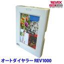 リーベックス[REVEX] オートダイヤラー REV1000