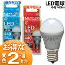 〔2個セット〕LED電球/小形(440lm)/昼白色LDA6N-H-E17-V7/電球色LDA6L-H-E17-V7/アイリスオーヤマ/E17/17mm/17口金/小型電球【送料無料】【RCP】 02P03Dec16