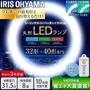 丸型LEDランプ 32形 40形 ledライト led蛍光灯 丸型led蛍光灯 丸型 蛍光灯 照明器具 昼光色 昼白色 電球色 リモコン付き 調光 シーリングライト ペンダントライト シーリング アイリスオーヤマ 新生活 ランプ ライト LED照明 led cpir