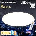 [2台セット]シーリングライト LED 6畳 アイリスオーヤ...