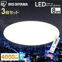 3台セット シーリングライト LED 8畳 アイリスオーヤマ送料無料 シーリングライト おしゃれ 8畳 led シーリングライト リモコン付 照明器具 天井照明 LED照明 シーリング ライト CL8D-5.0 調光 新生活 cpir