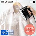衣類用スチーマー IRS-01送料無料 送料無料 アイロン ...