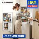 冷蔵庫 2ドア 162L アイリスオーヤマ AF162-W冷...