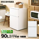 2ドア冷凍冷蔵庫 90L IRR-A09TW-W 送料無料 冷蔵庫 アイリスオーヤマ 90L 直冷式...