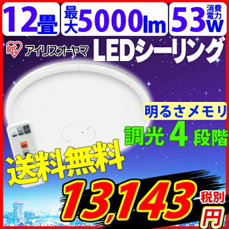 LED ceiling light for 8-12 tatami mats 4 stage dimming function w / day white equivalent /CL12N-E1 (8-12 tatami / integrated PP/5000 lm / dimmer) ceiling lights / LED sealing KDYS