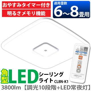 ����̵����6��8���Ѣ�ѷ�LED������饤�ȡ�Ĵ��10�ʳ�+LED��������3800lmCL8N-K1�����ꥹ�������