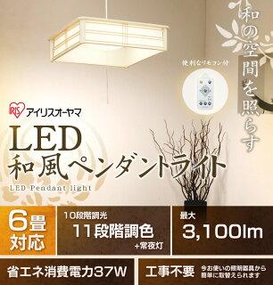 和風照明ledペンダントライト6畳対応和風ペンダントライト調色PLC6DL-Jアイリスオーヤマ天井照明節電ledペンダントライトリビングダイニング調光10段階調色11段階リモコン付送料無料和室天井照明led照明
