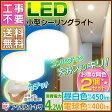 シーリングライト LED 2個セット 小型LEDシーリングライト 450・400lm 天井照明 コンパクト 廊下 階段 アイリスオーヤマ SCL4L-E・SCL4N-E 電球色・昼白色