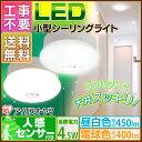 LED 小型 シーリングライト 送料無料 人感センサー付 昼白色 SCL4N-MS 450lm 電球色 SCL4L-MS 400l アイリスオーヤマ 廊下 階段 トイレ ledライト 洋室 和室 工事不要 照明器具