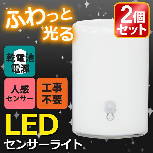 《5/25 9:59迄》LEDセンサーライト【お得な2個セット】≪乾電池式≫人感LEDセン…...:e-akari:10035074