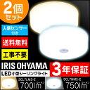【メーカー3年保証】シーリングライト 小型 LED 2個セット アイリスオーヤマ送料無料 シーリング