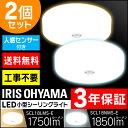 【メーカー3年保証】シーリングライト 小型 LED 2個セット アイリスオーヤマ送料無料 あす楽対応 シーリングライト led シーリングライト 照明器具 照明 天井照明 トイレ LED照明 シーリング 人感センサー ライト 玄関 階段 小型シーリングライト SCL18LMS-E SCL18NMS-E