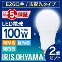 【2個セット】LED電球 E26 100W 電球色 昼白色 アイリスオーヤマ 広配光LDA14N-G-10T4 LDA15L-G-10T4 密閉形器具対応 電球のみ おしゃれ 電球 26口金 100W形相当 LED 照明 広配光タイプ ペンダントライト 玄関 廊下 あす楽 パック cpir