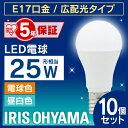 【10個セット】LED電球 E17 25W 電球色 昼白色 アイリスオーヤマ 広配光送料無料 LDA2N-G-E17-2T4 LDA2L-G-E17-2T4 密閉形器具対応 小型 シャンデリア おしゃれ 電球 17口金 25W形相当 LED 照明 節電 ペンダントライト 玄関 廊下 パック