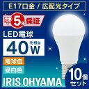 【10個セット】LED電球 E17 40W 電球色 昼白色 ...