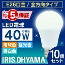 10個セット LED電球 E26 40W 電球 led電球 40W形相当 昼白色 電球色 e26 全配光 ペンダントライト シーリングライト スポットライト ダウンライト アイリスオーヤマ 5年保証 LDA4N-G/W-4T52P LDA5L-G/W-4T52P 新生活 パック