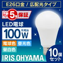 【10個セット】LED電球 E26 100W送料無料 電球 led電球 100W形相当 昼白色 電球色 e26 広配光 密閉型器具対応 ペンダントライト シーリングライト スポットライト ダウンライト アイリスオーヤマ LDA14D-G-10T5 LDA14N-G-10T5 LDA14L-G-10T5 あす楽 パック cpir