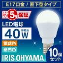 【10個セット】LED電球 E17 40W 電球色 昼白色 アイリスオーヤマ 下方向LDA4N-H-E17-4T52P LDA4L-H-E17-4T52P セット 密閉形器具対応 小型 シャンデリア 電球のみ おしゃれ 電球 17口金 40W形相当 下方向タイプ ペンダントライト 玄関 パック cpir