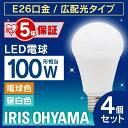 【4個セット】LED電球 E26 100W led電球 e26 led 電球 広配光 昼白色 電球色...