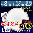 【アウトレット】【〜8畳対応】【送料無料】LEDシーリングライト 3800lm SK8DL-WS1 【アイリスオーヤマ 天井照明 11段階調色機能 10段階調光機能 枠有 在庫処分 明るさメモリ タイマー リモコン付】