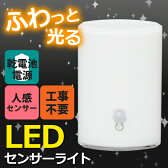 【送料無料!】≪乾電池式≫人感LEDセンサーライト BSL-05W ホワイトアイリスオーヤマ 【RCP】 02P28Sep16