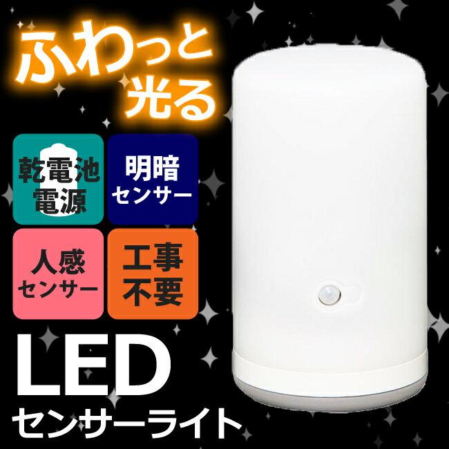 《5/25 9:59迄》【送料無料】LEDセンサーライト乾電池式LEDセンサーライト BS…...:e-akari:10034299