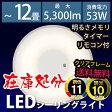 【アウトレット】【〜12畳対応】【送料無料】LEDシーリングライト 調光 調色 CL12DLA-UB1 【アイリスオーヤマ 11段階調色 10段階調光 天井照明 在庫処分】