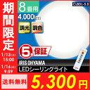 [期間限定5300円★16日9:59迄]【メーカー5年保証】シーリングライト LED 8畳 アイリス