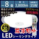【アウトレット】【送料無料】LEDシーリングライト 3800lm JTC-8MS【〜8畳用】【調光20段階+LED常夜灯】 アイリスオーヤマ