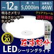 【アウトレット】【送料無料】LEDシーリングライト 5000lm JTC-12MS【〜12畳用】【調光20段階+LED常夜灯】 アイリスオーヤマ