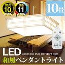 【5%OFFクーポン対象店】和風 照明 led ペンダントライト 10畳対応 調色 PLC10DL-J アイリスオーヤマ ledペンダントライト リビング ダイニング 調光10段階 調色11段階 リモコン付 和室 インテリアライト led照明