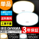 【メーカー3年保証】シーリングライト 小型 LED アイリスオーヤマ送料無料 led シーリングライト 照明器具 トイレ LED照明 人感センサー ライト 玄関 階段 キッチン 小型シーリングライト SCL18LMS-E SCL18NMS-E 新生活