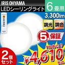 【メーカー5年保証】シーリングライト LED 2台セット 6畳 アイリスオーヤマ送料無料 あす楽対応 シーリングライト おしゃれ 6畳 led シーリングライト リモコン付 照明器具 照明 天井照明 LED照明 シーリング ライト ダイニング 六畳 CL6DL-5.0 調光 調色