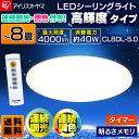 LEDシーリングライト 8畳対応 4000lm CL8DL-5.0 アイリスオーヤマ10段階調光 無段階調光 11段階調色 無段階調色 リモコン 常夜灯 明るさ...