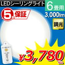 【5年保証】シーリングライト LED 6畳送料無料 あす楽対応 シーリングライト おしゃれ 6畳 l