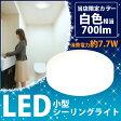 LED 小型 シーリングライト 700lm 白色 SCL7W [アイリスオーヤマ 照明 天井 照明器具 廊下 トイレ 玄関 クローゼット コンパクト]