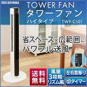 タワーファン ハイタイプ TWF-C101送料無料 タワーフ...