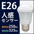 あす楽対応 LED電球 E26 アイリスオーヤマ 人感センサー付mini 昼白色(325lm)・電球色(250lm)LDA4N-H-S4・LDA4L-H-S4ECOHiLUX/エコハイルクス 節電 省エネ 一般電球型 E26口金 照明 交換電球 RCP 2P05Dec15