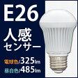 LED電球 e26 E26 あす楽対応 送料無料 人感センサー付mini 昼白色/電球色 LDA6N-H-S5/LDA5L-H-S5 アイリスオーヤマ電球 led e26 エコハイルクス ECOHiLUX 省エネ 26mm 口金26 節電 E26口金 センサー電球 RCP LEDL 2P05Dec15